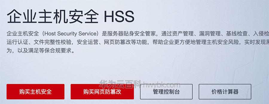 华为云企业主机安全HSS