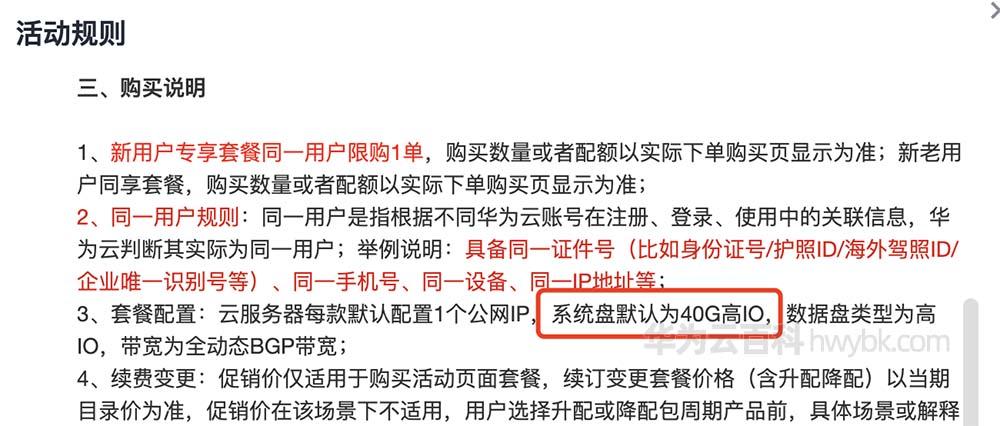 华为云服务器系统盘40G高IO