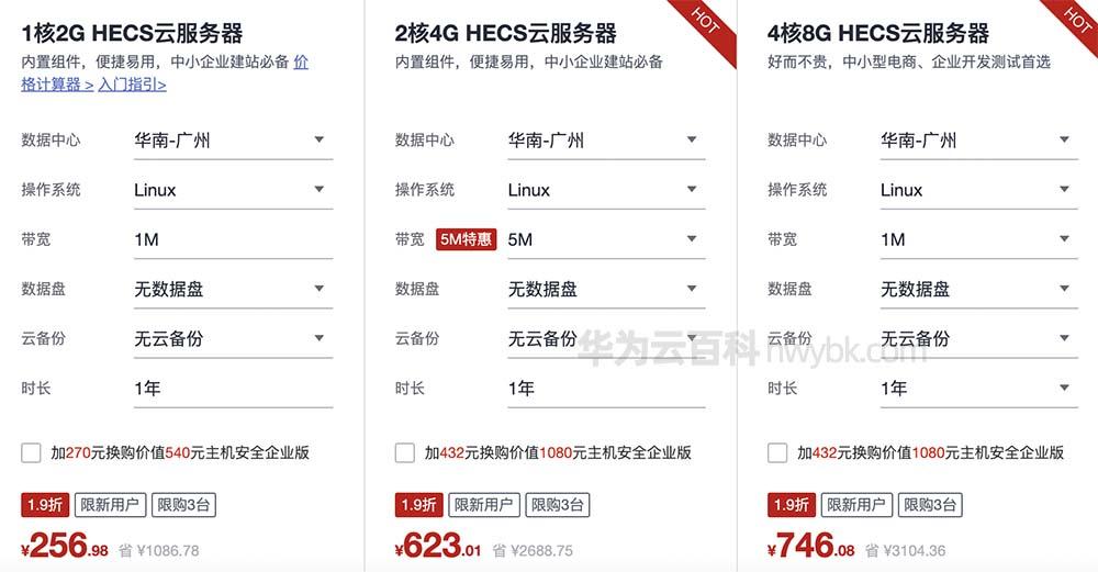 华为云耀云服务器HECS